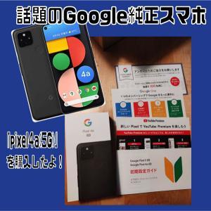 話題のGoogle純正スマホ「pixel4a(5G)」を購入したよ!