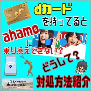 dカードを持ってるとahamoに乗り換えできない?なんで?対処方法紹介