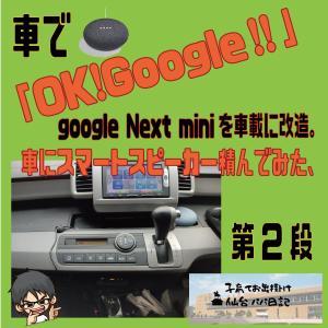 車で「OK!Google‼」、google Next miniを車載に改造。車にスマートスピーカー積んでみた、第2段