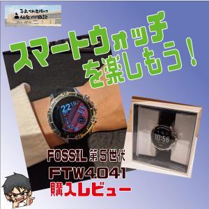 スマートウォッチを楽しもう!FOSSIL第5世代 FTW4041 購入レビュー
