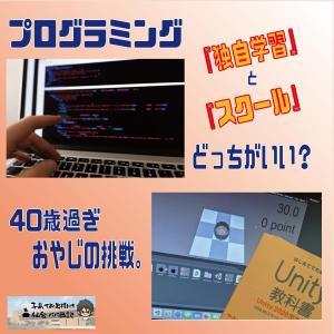 プログラミング『独自学習』と『スクール』どっちがいい?40歳過ぎおやじの挑戦。