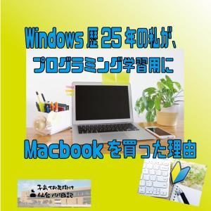 Windows歴25年の私が、プログラミング学習用にMacbookを買った理由