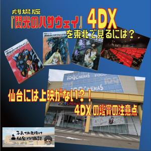 劇場版『閃光のハサウェイ』4DXを東北で見るには?仙台には上映がない?!4DXの鑑賞の注意点