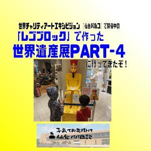 世界チャリティアートエキシビジョン『仙台パルコ』で開催中の「レゴブロック」で作った世界遺産展PART-4に行ってきたぞ!