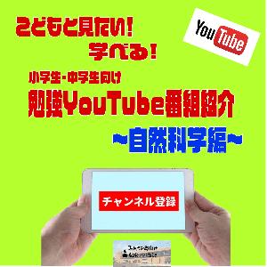 こどもと見たい!学べる小学生・中学生向け勉強YouTube番組紹介〜自然科学編〜