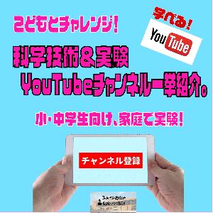 こどもとチャレンジ!科学技術&実験YouTubeチャンネル一挙紹介。小・中学生向け、家庭で実験!