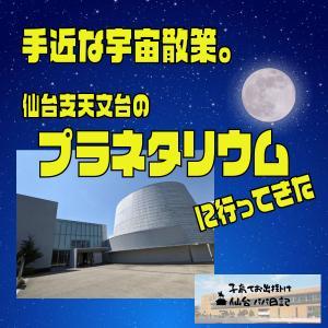 手近な宇宙散策。仙台支天文台のプラネタリウムに行ってきた