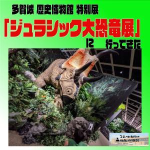 多賀城 東北歴史博物館 特別展「ジュラシック大恐竜展」に行ってきた