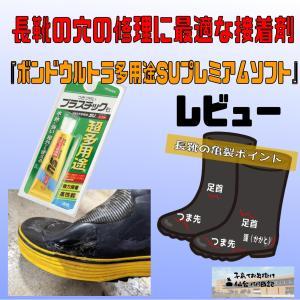 長靴の穴の修理に最適な接着剤『ボンドウルトラ多用途SUプレミアムソフト』レビュー