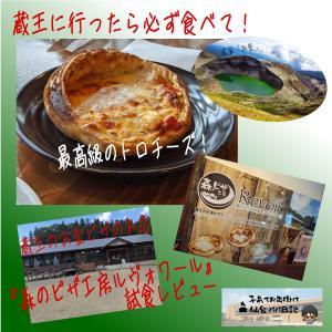 蔵王に行ったら必ず食べて!最高級のトロチーズ!蔵王のお釜ピザのお店『森のピザ工房ルヴォワール』試食レビュー
