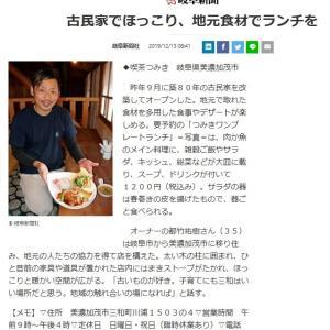 またまた岐阜新聞に「喫茶つみき」が載った!