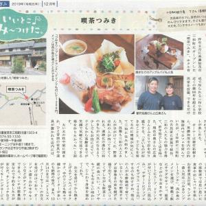 喫茶つみきが岐阜新聞に載った