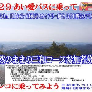 あい愛バスに乗って納古山に登ろう