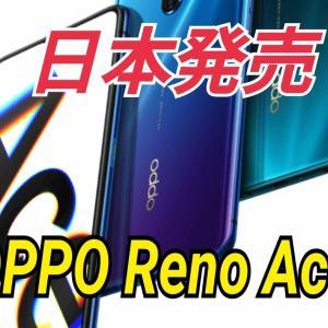 匂わせる!OPPO公式「OPPO Reno Ace」に言及