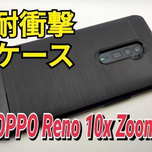 Amazonでも買える「OPPO Reno 10x Zoom」耐衝撃ケースのレビュー・感想