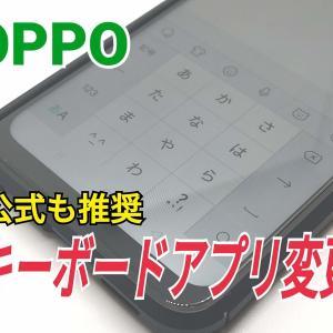 OPPOの文字入力・変換が遅い?キーボードアプリを変更しよう