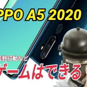 2万円スマホ「OPPO A5 2020」でゲームは遊べる?