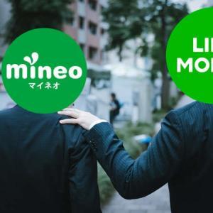 mineoをLINEモバイルが労う【通信障害】