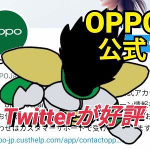 OPPO公式アカウント 再始動後も対応が好評【サイヤ人集まる】