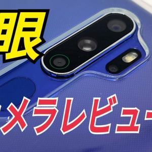 2万円の4眼の実力は「OPPO A5 2020」カメラレビュー・感想