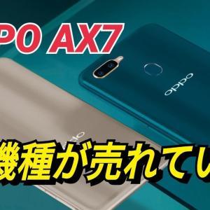 なぜ?旧機種の「OPPO AX7」が今売れている理由