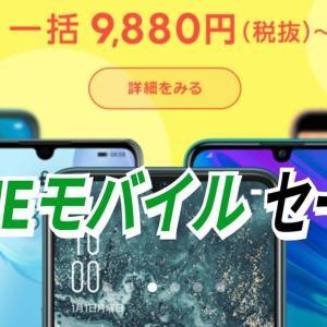 LINEモバイルがセール開始 OPPOやiPhoneなど人気スマホが値引き販売!