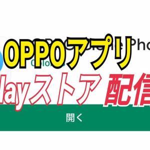 OPPOがGoogle Playストアでアプリ配信を開始