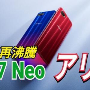 人気再沸騰の「OPPO R17 Neo」今買うのはアリ?
