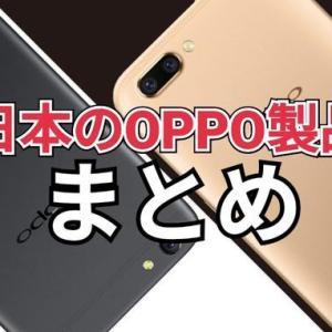 日本で発売されたOPPOスマートフォンのまとめ・一覧【2020年5月25日更新】