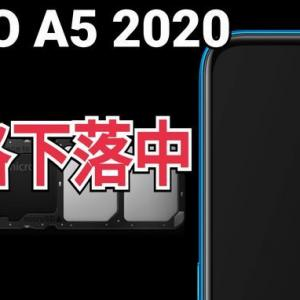 「OPPO A5 2020」が値崩れ中 2万円以下での販売も