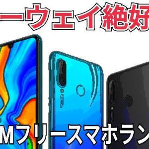 ファーウェイが絶好調?週間SIMフリースマートフォン売り筋ランキング【BCN】2020年6月13日