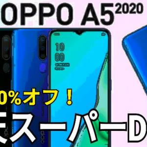 OPPO A5 2020が40%還元!1日限定のセールキャンペーン「楽天スーパーDEAL」