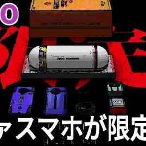 未発売「OPPOのエヴァンゲリオンスマホ」が日本に上陸!限定3台【イオシス】