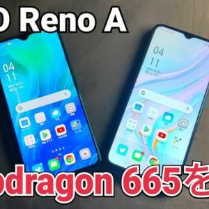 OPPO Reno3 Aに搭載の「Snapdragon 665」と旧Reno Aを比較
