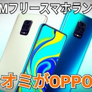 XiaomiがOPPOを抜かす!週間SIMフリースマートフォン売り筋ランキング【BCN】2020年6月20日