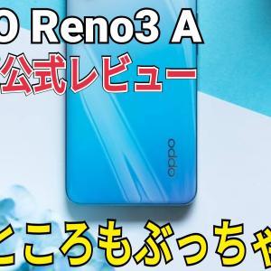 オッポ公式「OPPO Reno3 A」の使用感レビューを公開!悪いところも評価