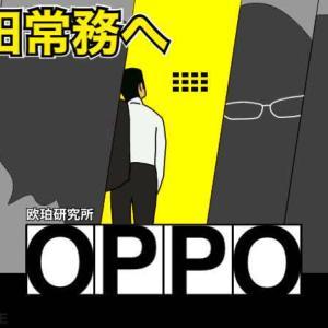 OPPO Japanが半沢直樹「大和田常務」宛にメッセージを公表?【Find X2 Pro】