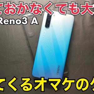 これも余裕?「OPPO Reno3 A」の付属ケースを紹介・レビュー