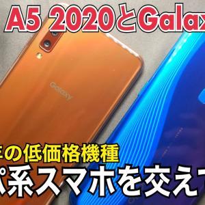 今楽天で人気のコスパスマホ「OPPO A5 2020」と「Galaxy A7」を比較・レビュー