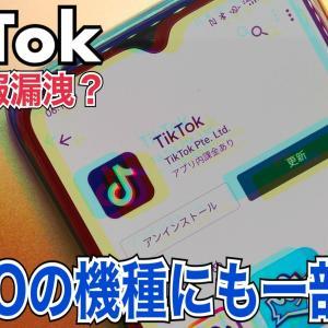 日本も制限を検討する「中国製アプリ」実はOPPOスマホで内蔵する機種も