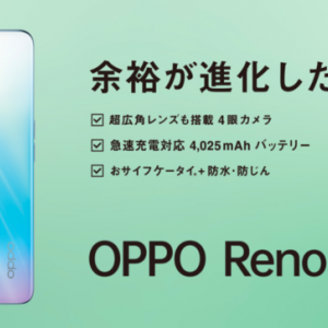 「OPPO Reno3 A」にソフトウェアアップデートが配信開始【2020年9月】