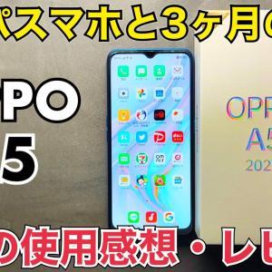 コスパスマホ「OPPO A5 2020」を3ヶ月利用してみて実機の使用感レビュー・所感