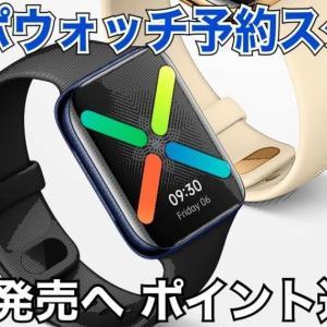 スマウォ「OPPO Watch」41mmの予約が一部開始!Amazonは28日発売に