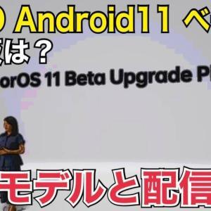 日本モデルは?OPPO 28機種に『ColorOS 11』のベータ版を配信する端末と時期を公開