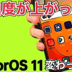カスタマイズが大幅強化?OPPO正式に「ColorOS 11」を発表!追加や変更点は