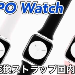 交換用・純正品の「OPPO Watchストラップ」が9月26日に発売決定