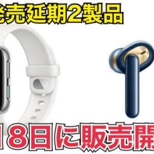 オッポジャパン「OPPO Enco W51」「OPPO Watch 41mm シルバー」を9月18日に発売へ【販売延期】
