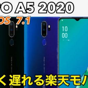 Android 10アップデート配信中「OPPO A5 2020」 1ヶ月経過も『楽天版』のみ更新されず