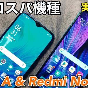 2大コスパ機種?「OPPO Reno A」とXiaomi Redmi Note 9Sを実機で比較