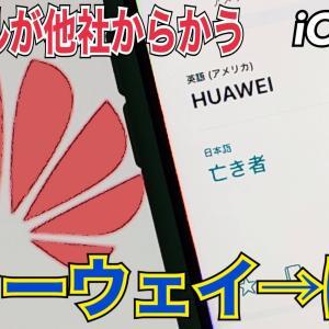OPPOなど他社では?Appleが純正翻訳アプリで「ファーウェイ」を揶揄【iOS 14】